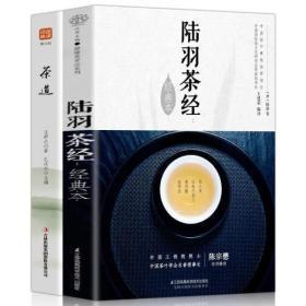 正版2册陆羽茶经+茶道 茶经全集原著正版普洱茶书籍中国茶道书茶?