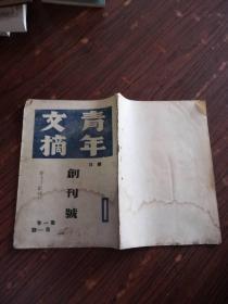 青年文摘 创刊号(民国三十五年)