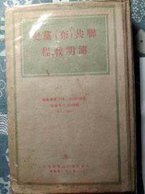 联共布党史简明教程