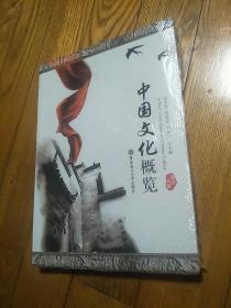 中国文化概览:英汉对照