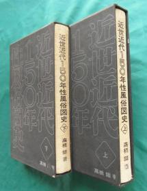 日本近现代150年性风俗图史  上下2卷  650页  多图    布面精装  包邮
