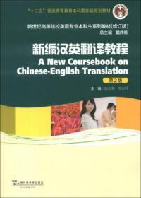 新编汉英翻译教程(第2版)
