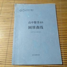 北京十一学校。高中数学ⅡA圆锥曲线(适用于高二第5学段)