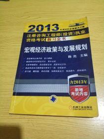 2013年注册咨询工程师(投资)执业资格考试教习全书:宏观经济政策与发展规划