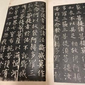《唐拓柳书金刚经》一册全 敦煌石室发现本 民国珂罗版 文明书局玻璃版部