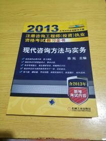 2013年注册咨询工程师(投资)执业资格考试教习全书:现代咨询方法与实务