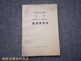 五年制小学语文课本:写字 钢笔字第二册 毛笔字(临帖)教学参考书