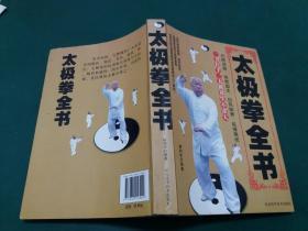 太极拳全书【一版一印内页干净无字迹】