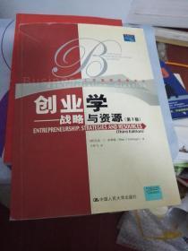 创业学:战略与资源(第3版).