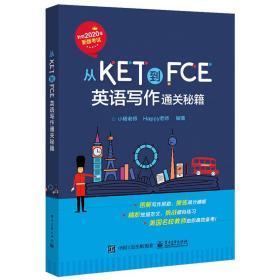 从KET到FCE:英语写作通关秘籍
