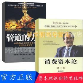 正版现货 消费资本论-消费资本论纲 管道的力量 全两册 书籍 你需要一条财富管道,建造一生财富 精装