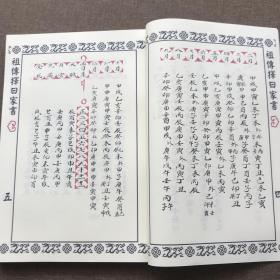 祖传择日家书 据清代流传下来的抄本影印 内容详尽择日必备 213页厚本一册全
