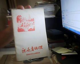 河南省地理