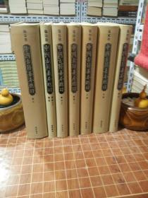 中国古籍善本总目 精装 全7册 一版一印 详见描述及图片