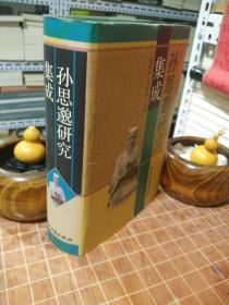 孙思邈研究集成 精装 厚册 一版一印