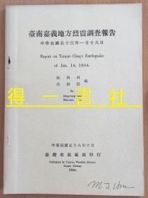 台南嘉义地方烈震调查报告