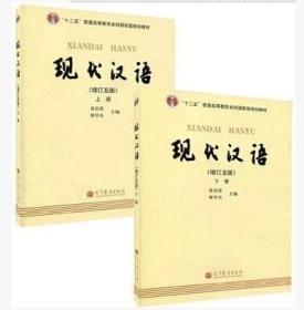 现代汉语增订5版黄伯荣廖序东 上下册 高等教育