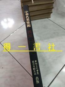 中华名菜集锦:四川1(繁体中文版)