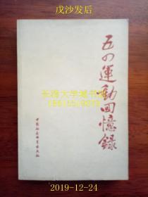 五四运动回忆录 上下册全二册全套