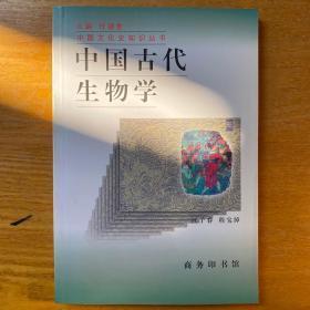 中国古代生物学