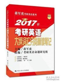 正版现货  2017年考研英语大纲词汇分类精读笔记