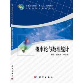 概率论与数理统计  公共基础课教材系列普通高等教育十二五规划教材