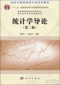 书统计学导论第二版第2版曾五一肖红叶科学出版社978703036