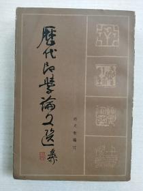历代印学论文选 上册   一版一印 西冷印社