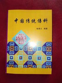 少林伤骨科医治秘方+中国传统伤科【2本合售】