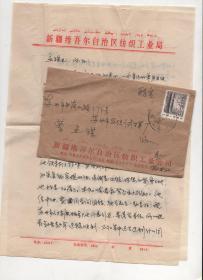 著名画家苏州工艺美术学院汪钰元教授早年在新疆工作时信札一封致苏州曹孟琪一通