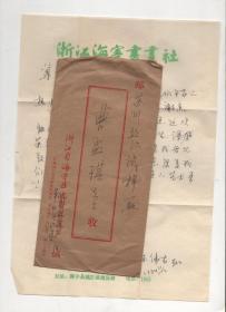 浙江海宁书画名家陈伟农信札一封致苏州曹孟琪一通