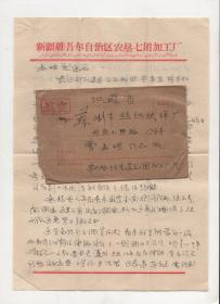 苏州常熟籍书画家沈建国早年在新疆工作时信札一封致苏州曹孟琪一通