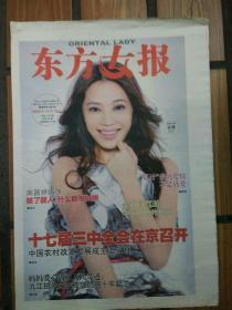 东方女报2008年10月10日(8开十六版) 十七届三中全会在京招开; 第三套三同号人民币珍钞巨献;
