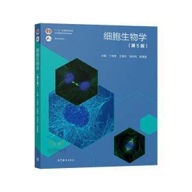 细胞生物学第五版