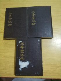 三希堂法帖1-3