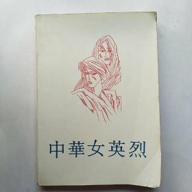 中华女英烈图册