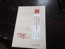 民国中医文献:百病良方 中国经验良方 膏方大全