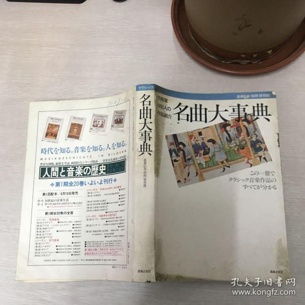 名曲大事典 日文