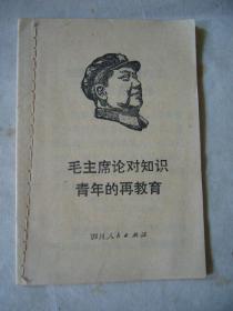 毛主席论对知识青年的再教育