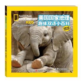 美国国家地理趣味双语小百科:大象和可爱的朋友们  (汉英对照·原版引进)(彩图版)