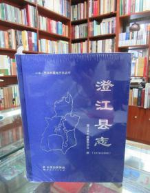 中华人民共和国地方志丛书:澄江县志(1978~2008)