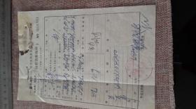 11,草原丝路  76.7.16  呼和浩特铁路局运杂费  语录收据  卡布其--集宁