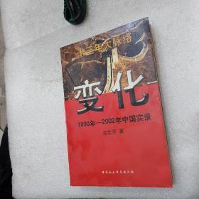 变化 1990年-2002年中国实录