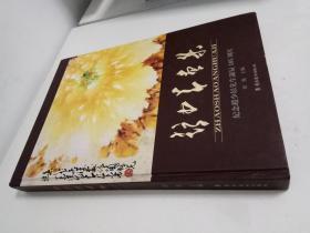 赵少昂画集:纪念赵少昂先生诞辰105周年