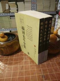 杨园先生全集 理学丛书 平装本 全3册 一版一印(基本全新 详见描述及图片)