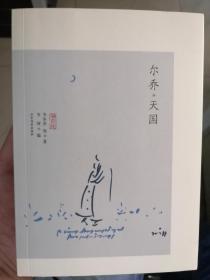 尔乔·天国(话自在画丛第一季)