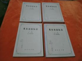 《奥本海国际法》全四册