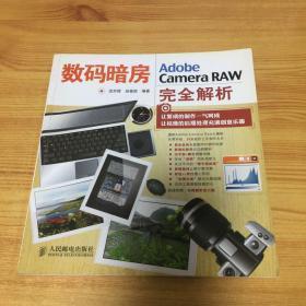 数码暗房:Adobe Camera RAW完全解析