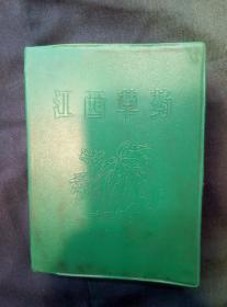 江西草药(1970年1版1印)