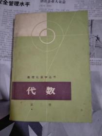 数理化自学丛书-代数第三册